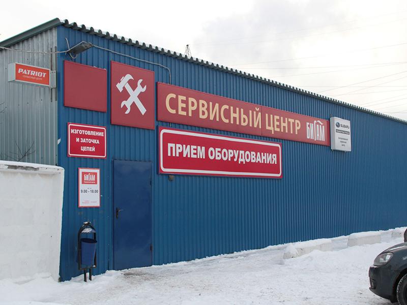 Бигам Ярославль Интернет Магазин